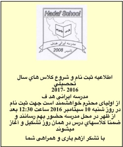 Hadaf announcement